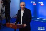 俄罗斯正式宣布普京胜选