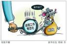 江苏省委第三轮巡视省属高校整改情况公开 看点不少!
