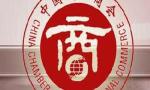 中国国际商会:团结一致反击美对华贸易投资保护主义