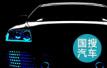 新能源小客车指标申请数创新高