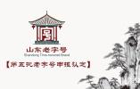 山东省商务厅启动第五批山东老字号申报并开展老字号动态管理工作