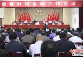 驻马店市泌阳县财税金融工作会议召开