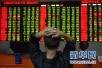 A股市场并购后遗症显现 多家上市公司触发业绩地雷