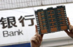 北京部分银行首套房贷利率将上调10%