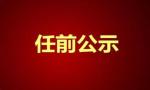 黑龙江省拟任职干部公示名单 公示期限为5个工作日