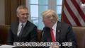 """特朗普会见北约秘书长 威胁""""处置""""北约某些国家"""
