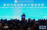 中国共产党与世界政党高层对话会专题会议将在深圳举行