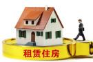 济南等16城被要求出台租赁住房具体实施方案,6月底前上报