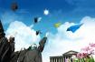 山东非教育系统政府公派出国留学来了 300个名额向你招手