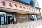 青岛不动产登记中心优化服务