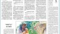 """人民日报点赞返乡农民工创业园:""""农创平度""""有了知名度"""