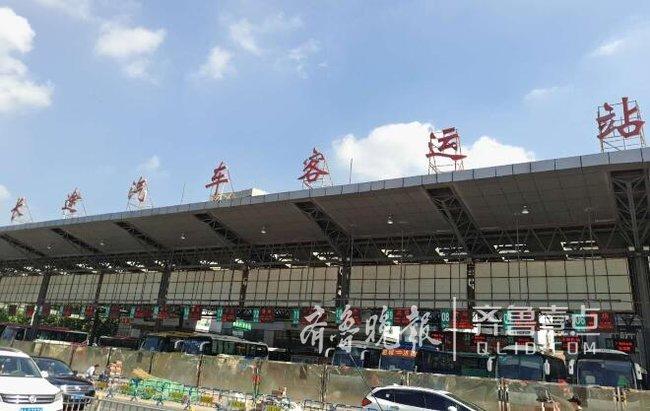 急速赛车单双大小规律:济南火车站旁的长途汽车站牌匾正拆 6月3日前换新款