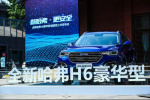 售价13.5—14.2万 全新哈弗H6豪华型/超豪型上市