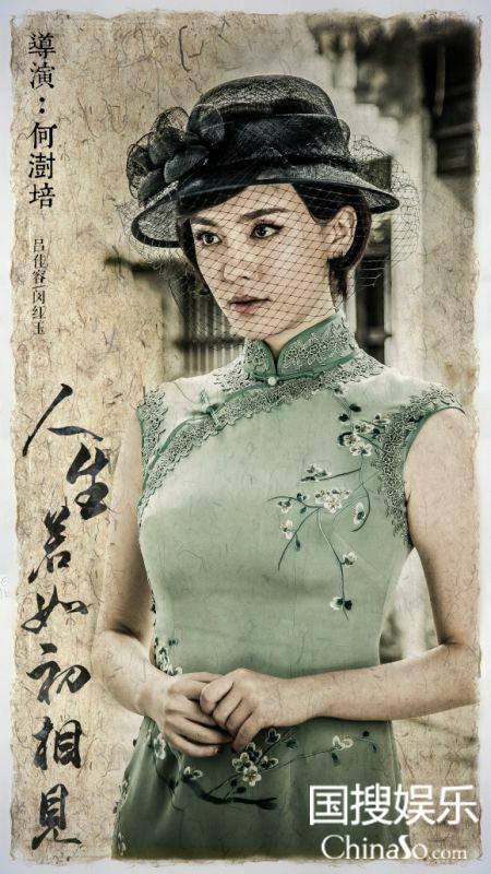 《人生若如初相見》中呂佳容扮演的江左名伶閔紅玉,魅惑而專情,世故圖片