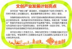青岛文创产业发展亮新政 月底办工艺美术大会