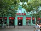 哈尔滨中央大街一保护建筑被刷成荧光绿 与实物颜色相差大
