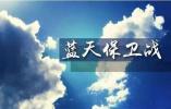 """新华时评:打赢""""蓝天保卫战"""",要向行动要战果"""