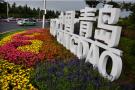青岛在德举办城市推介活动获商界追捧