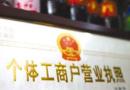 中国首个个体工商户章华妹:我见证了改革开放