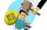 吉林省食药监局原局长崔洪海被提起公诉