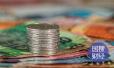 國資委專家:財政部門選管理者不影響國有金融市場化