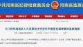 三门峡市湖滨区人大常委会主任张社平被调查