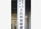 新华社评27家动漫音乐网站被点名:腐肉不剔 新肌难生