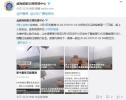 威海海事局致歉:误发8月6日沉船消息 未认真核实