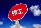 京津冀及周边地区限产方案出炉