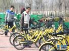 共享单车投放已是超饱和状态 想发挥余热有点难