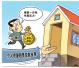 西安严查租房贷:租赁合同不得涉及住房租金贷款内容