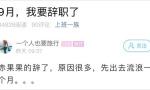 这位杭州姑娘的辞职信火了,裸辞的7条理由条条扎心!