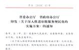 推进审批服务便民化 江苏明确在八个方面发力