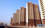 邢台初步建立多层次的城镇住房保障体系