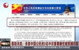 中非共和国议长悼念遇害3名中国公民 强烈谴责暴徒暴力行径