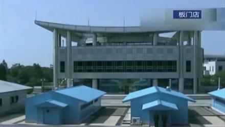 韩方:韩朝拟15日举行高级别会谈