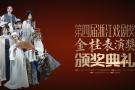 """第四届""""浙江戏剧奖·金桂表演奖""""揭晓 两生两旦两老生"""