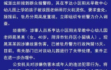 """菏泽通报""""女幼师用打火机烫幼童"""":涉嫌故意伤害拘15天"""
