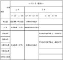 河南2018年下半年教师资格考试11月3日开考