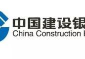 中国建设银行漯河分行以贷引存 被罚20万元