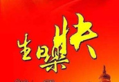 """地方铁路公安局建立为党员民警过""""政治生日""""制度"""