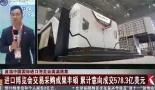 首届中国国际进口博览会圆满落幕