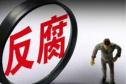 南阳市畜牧局党组成员、副局长岁丰军接受调查
