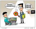 北京多所中小学禁止手机进课堂:该不该给孩子用手机?