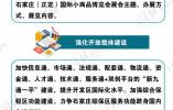 """开放引领!河北6项举措推进省会""""变身""""五大中心"""