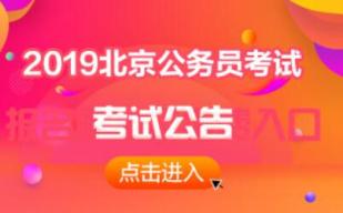 """""""京考""""今起报名笔试12月16日举行 细节变化在这里!"""