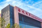 """浙江玉环发布""""惠台30条"""":提供同等待遇成亮点"""