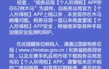 昨夜今晨大事:个税APP存62例木马为误传 寒潮蓝色预警解除