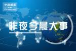 昨夜今晨大事:中美举行经贸问题副部级磋商