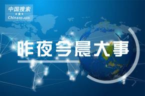 """昨夜今晨大事:2018中国经济""""成绩单""""今揭晓 春运大幕开启"""